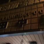 田中屋酒店 -