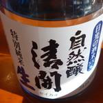 カフェ リトル・ウィング - 地元のお酒(値段忘れました)吟醸酒の様なフルーティな味わいです
