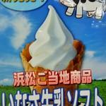 32401066 - 「いなさ牛乳ソフト」の美味しそうなポスター。