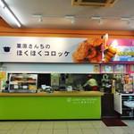 32401067 - 「いなさ牛乳ソフト」を販売している yutori no kitchen。