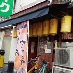 姫路スタンド酒場 初代みきや -