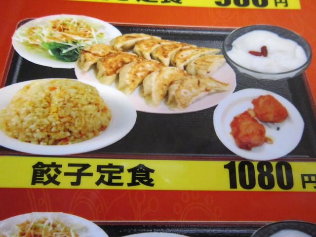 台湾料理 六順園 飯島店