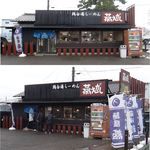 燕かえし - 燕かえし(静岡県藤枝市)食彩品館.jp 撮影