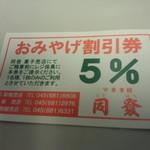 中華菜館 同發 別館 - 食事を終えたら おみやげ割引券をいただきました(2014.10.24)