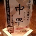 32408783 - 城下町松本中町通り限定の地酒
