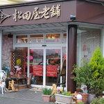 松田屋老舗 - お店入り口
