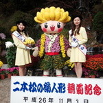 光雲閣 - 二本松の菊人形