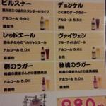 光雲閣 - 地ビール各種