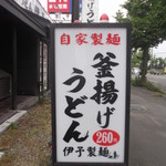 伊予製麺 -