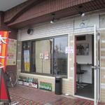 アンフィニッシュ - マンションの1階店舗 2014/11月