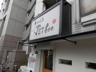 ラーメン人生JET600