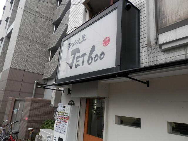 ラーメン人生 JET600