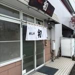和 - お店の玄関