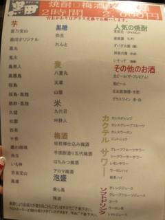 黒田 - 宴会用呑み放題のメニュー