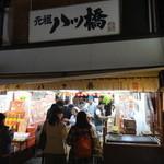 元祖八ツ橋 西尾為忠商店  - ここのお店に来るのは久しぶりです。「元祖八ツ橋 西尾為忠商店」 清水本店