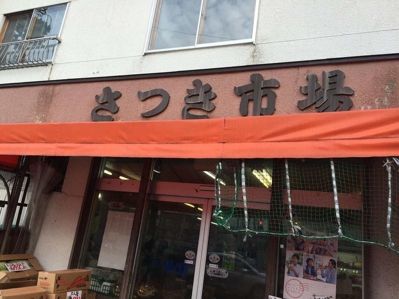 櫛引鮮魚店