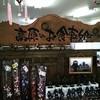 大観峰茶店
