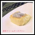 キッチンえっせんす - 濃厚クリームチーズプリン