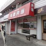 丸菱弁当 - 店舗外観