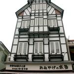 草津温泉 湯の香本舗 - 湯畑にあるドイツ風の建物が目印。