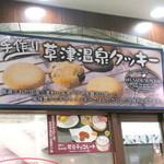 草津温泉 湯の香本舗 - 手作り温泉クッキーもあり♪