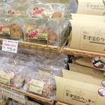 草津温泉 湯の香本舗 - 草津温泉手作りクッキー