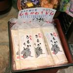 """草津温泉 湯の香本舗 - 群馬の郷土食""""ひもかわうどん""""も購入♪幅広で太くコシのある一品"""
