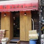 中国家庭料理 楊 - 路地裏の名店と呼びたい