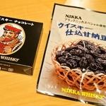 ニッカウヰスキー 余市蒸溜所 - ウイスキーチョコレート&ウイスキー仕込甘納豆