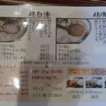 32427574 - 新メニュー(2014.08)