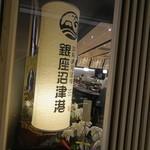 32429489 - 8Fに回転寿司が開店。