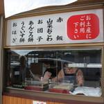 ちから餅 - おはぎ、あんころ餅、赤飯もあるのが、この「ちから餅」の特徴でもある。  昔、饅頭店や甘党食堂だった頃の名残。
