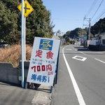 海舟寿し - 道路沿いの看板 遠景は大塚台