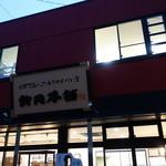 鈴円本舗 -
