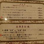 ティーズスタイル - メニュー(2014.10月末)