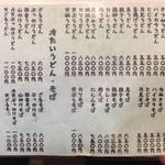 32432615 - メニュー①