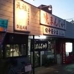 田中屋 - お店外観