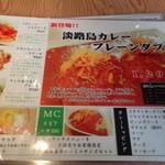 Casual Italian & Pasta LEGARE(レガーレ) - 淡路島カレープレーンダブルのメニュー(2014年11月来店)
