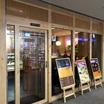 トラジャコーヒー 京阪くずは店 -