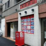 32436585 - 水道橋 太湖飯店