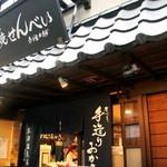 寺子屋本舗 - 温泉街を食べ歩きます