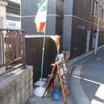 アリ シディーク - 中央通りから路地裏に入るところに国旗が飾られているのが目印