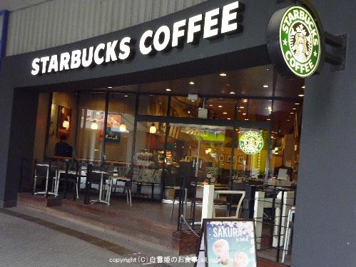 スターバックス・コーヒー ヴィーナスフォートファミリー店