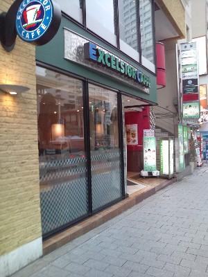 エクセルシオールカフェ 赤坂一ツ木通り店