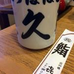 喜久鮨 - あがり。