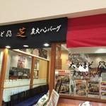 大かまど芝 - 三井アウトレット店内にございます!