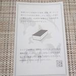 北海道牛乳カステラ - レンジで10秒温めると美味しい