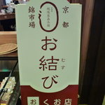京都 錦 中央米穀 - ☆錦市場にお店はあります(^o^)丿☆