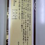 32455325 - 金時羊羹の説明書き
