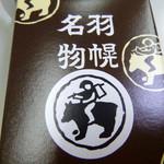 32455328 - パッケージも可愛い♪ すばる555さんに教えてもらった→これは熊に乗った金太郎なんですね!
